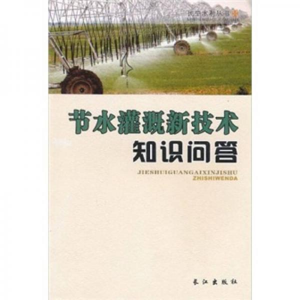 节水灌溉新技术知识问答