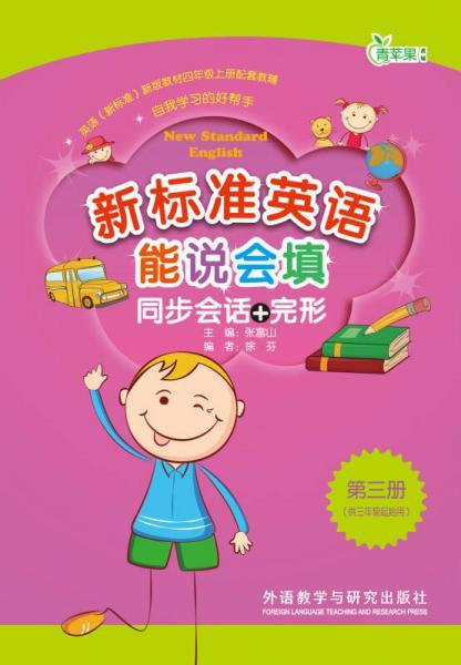 青苹果教辅:新标准英语能说会填同步会话+完形(第3册)(供3年级起始用)