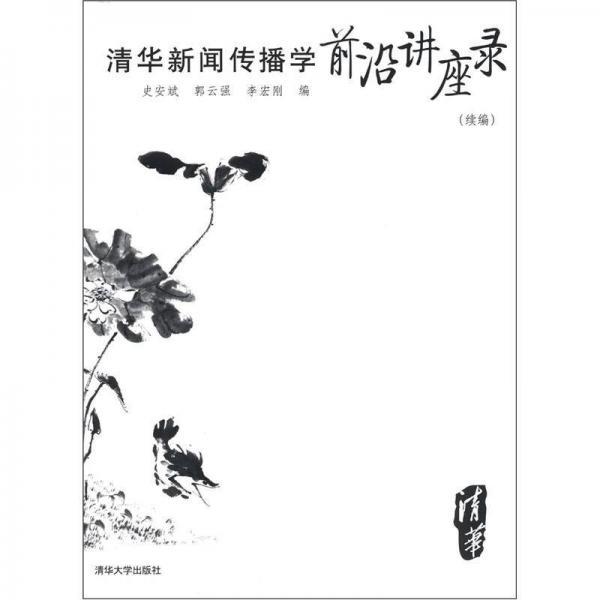 清华新闻传播学前沿讲座录(续编)
