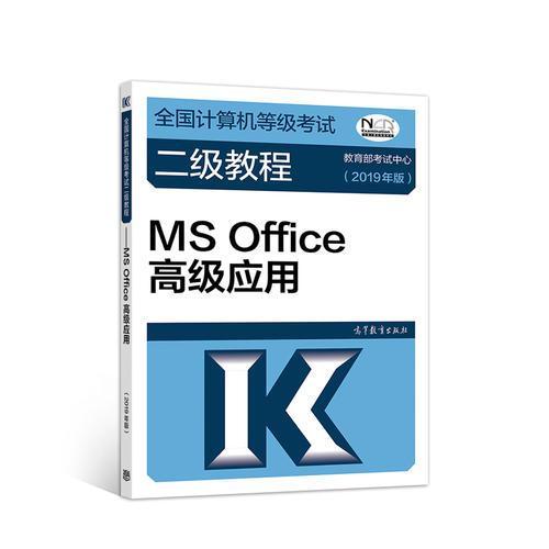 �ㄥ�借�$���虹��绾ц��璇�浜�绾ф��绋�--MS Office楂�绾у���锛�2019骞寸��锛�