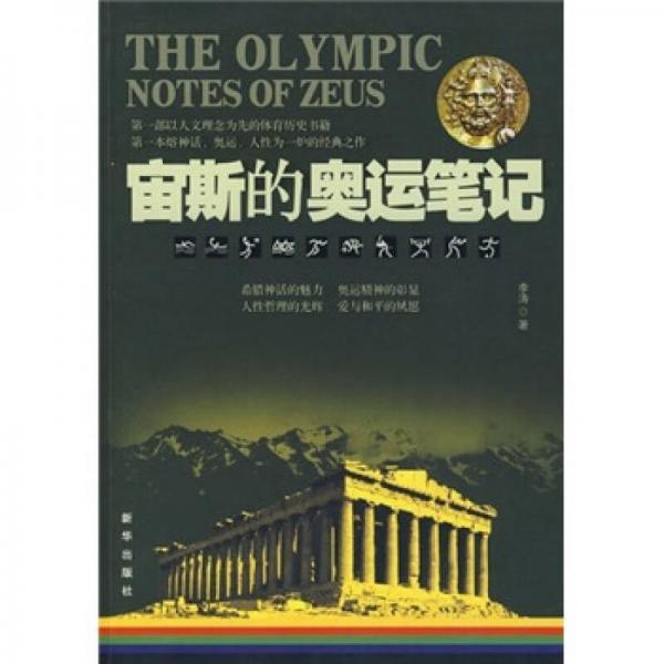 宙斯的奥运笔记