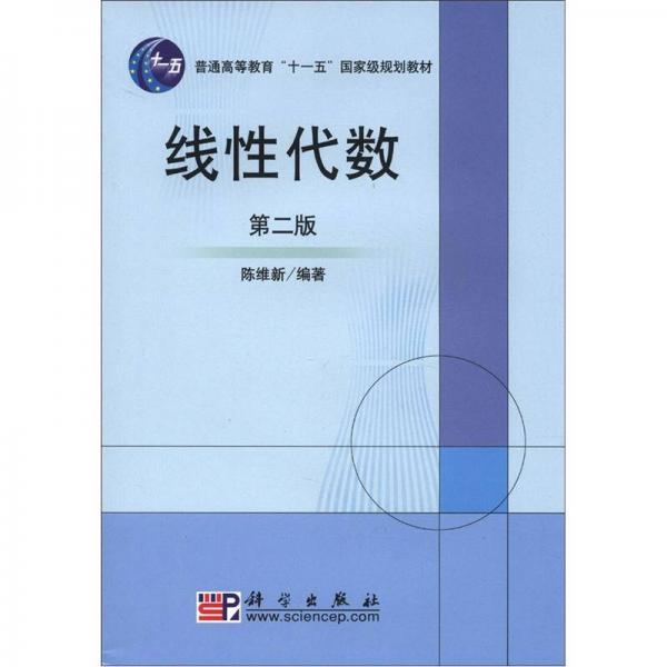 """线性代数(第2版)/普通高等教育""""十一五""""国家级规划教材"""
