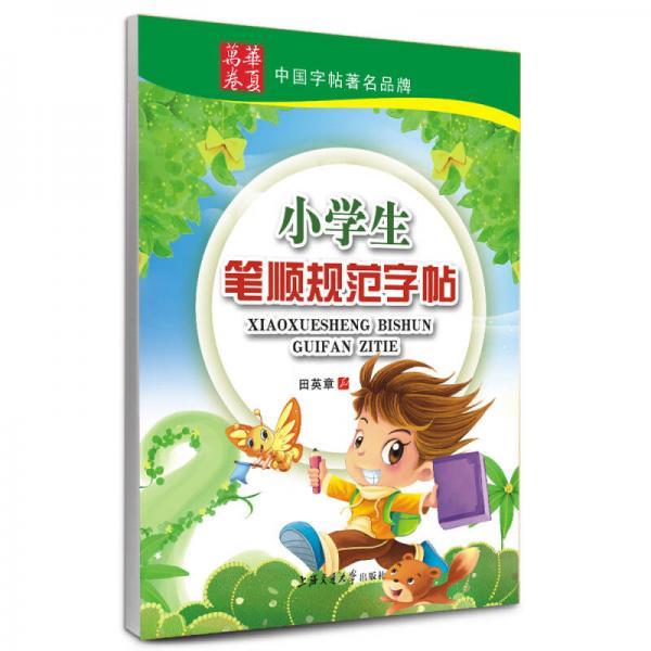 华夏万卷·小学生笔顺规范字帖