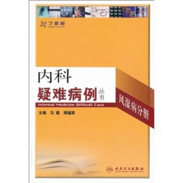 内科疑难病例丛书:风湿病分册