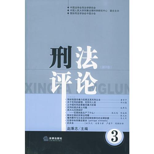 刑法评论(第3卷)