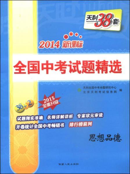 天利38套·全国中考试题精选:思想品德(2014新课标 2015全面升级)