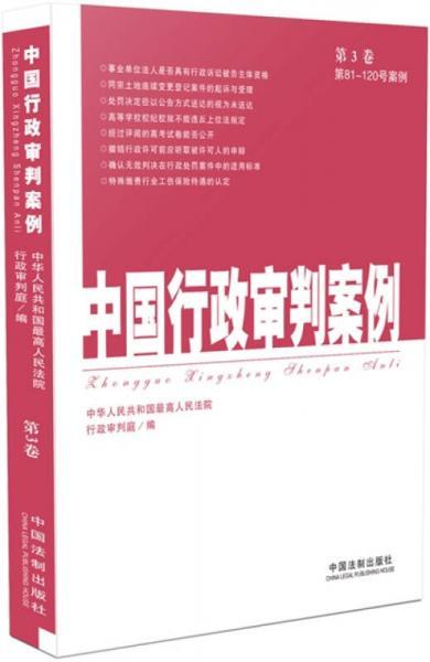 中国行政审判案例(第3卷)