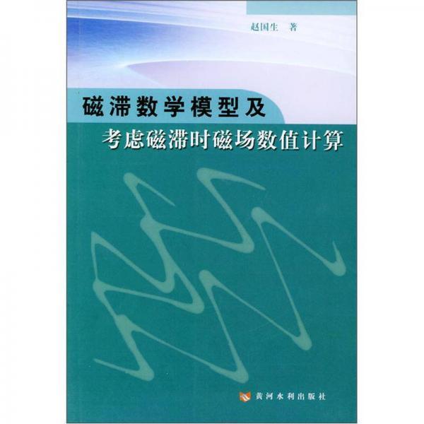 磁滞数学模型及考虑磁滞时磁场数值计算