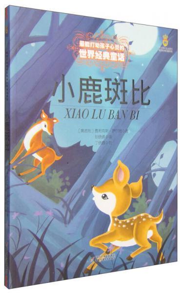 最能打动孩子心灵的世界经典童话 小鹿斑比