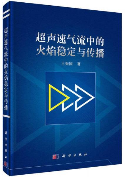 空天技术前沿研究丛书:超声速气流中的火焰稳定与传播
