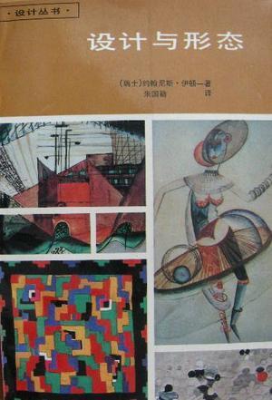 设计与形态/设计丛书