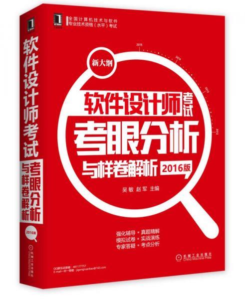 软件设计师考试考眼分析与样卷解析(2016版)