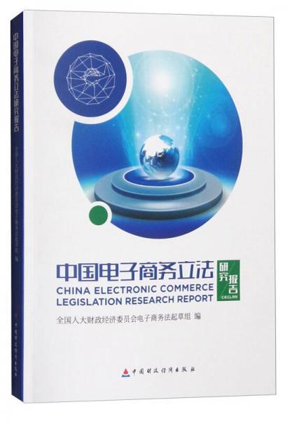 中国电子商务立法研究报告