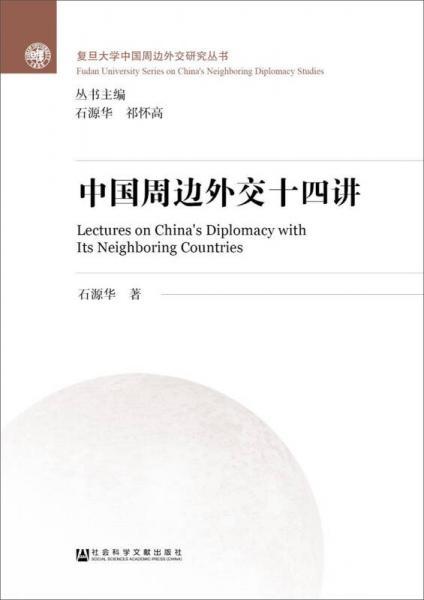 中国周边外交十四讲