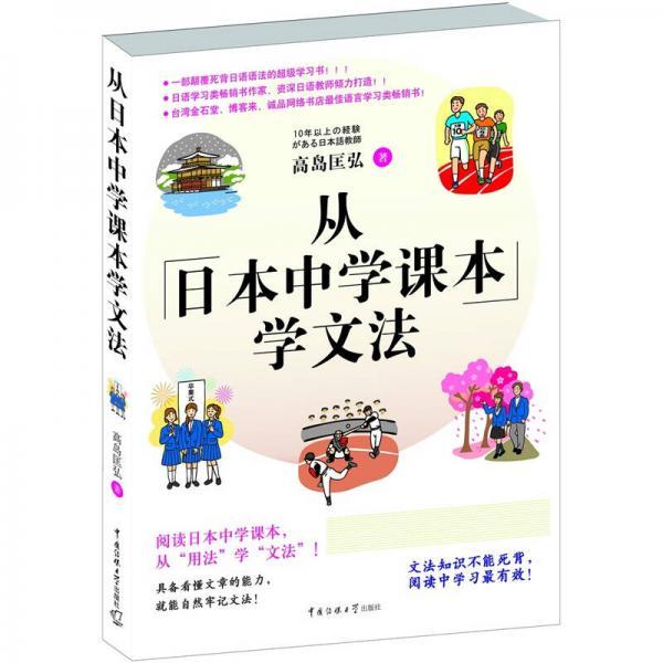 从日本中学课本学文法·双色图文