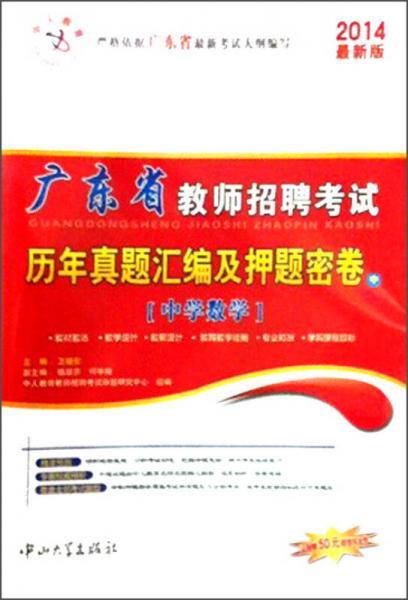 广东省教师招聘考试历年真题试卷2014 中学 数学