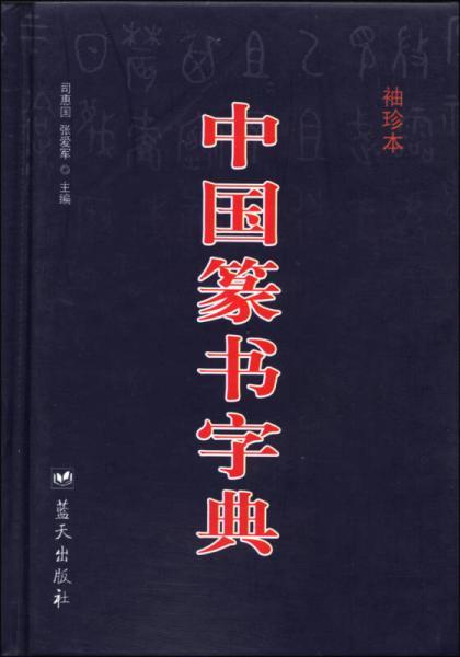 中国篆书字典(袖珍本)