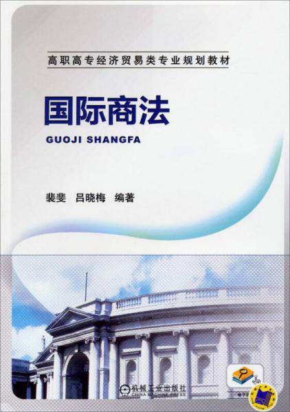 国际商法/高职高专经济贸易类专业规划教材