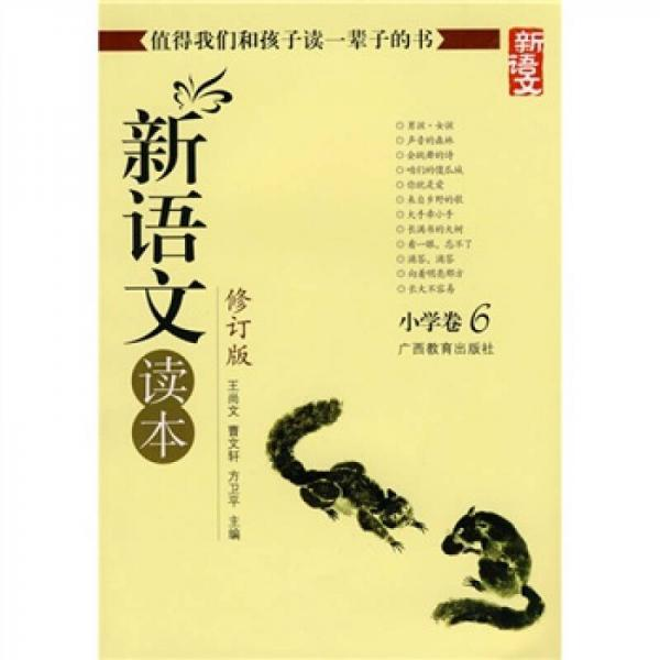 新语文读本 小学卷6(修订版)