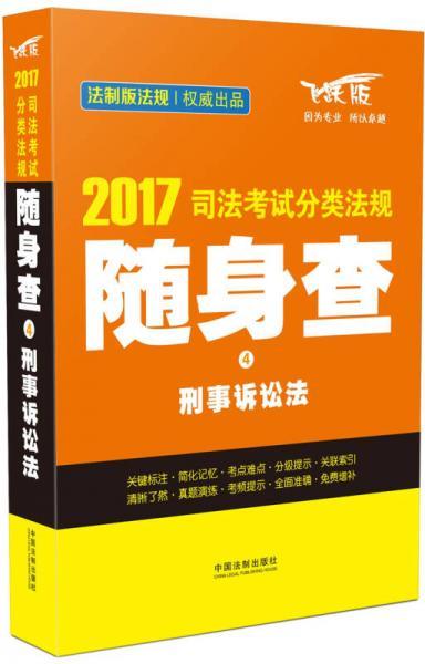 2017司法考试分类法规随身查4 刑事诉讼法