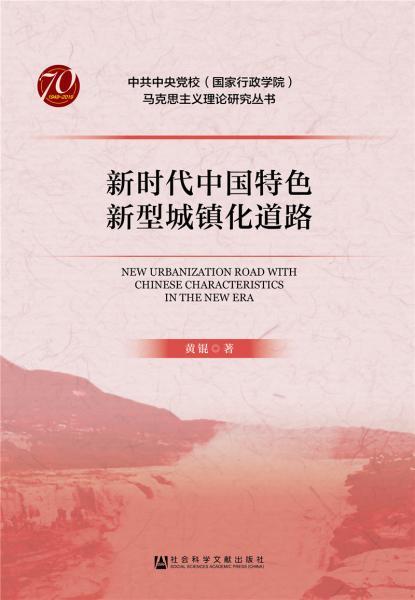 新时代中国特色新型城镇化道路