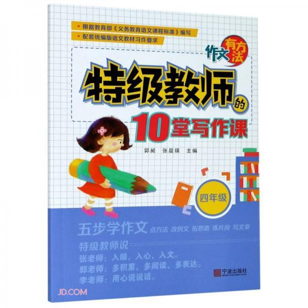 特级教师的10堂写作课(4年级)/作文有方法