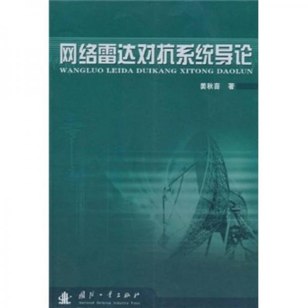 网络雷达对抗系统系统导论