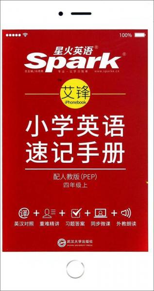 小学英语速记手册(四年级上 配人教版 PEP)