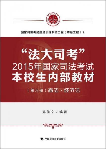 """""""法大司考""""2015年国家司法考试本校生内部教材(第六册):商法·经济法"""
