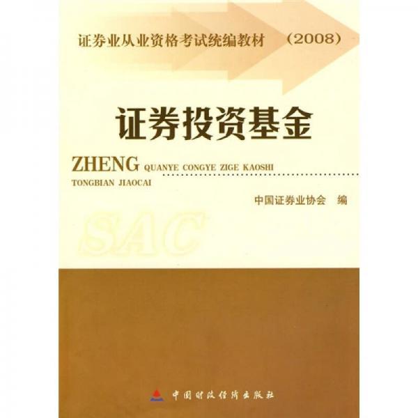 2008证券业从业资格考试统编教材:证券投资基金