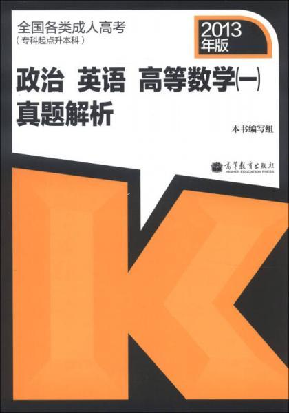 全国各类成人高考(专科起点升本科):政治、英语、高等数学(1)真题解析(2013年版)