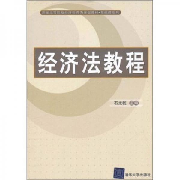 新编高等院校经济管理类规划教材·基础课系列:经济法教程