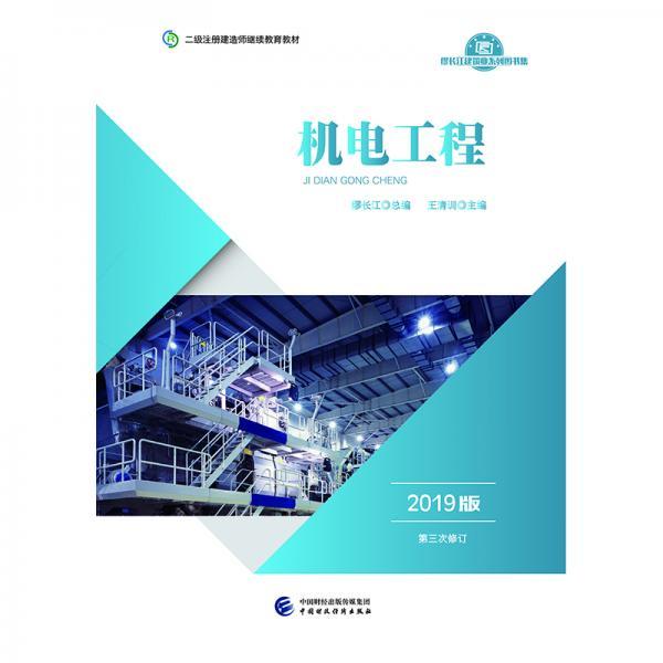 2019年二级注册建造师继续教育教材:机电工程(2019版)