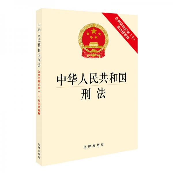 中华人民共和国刑法:含刑法修正案(十)及法律解释