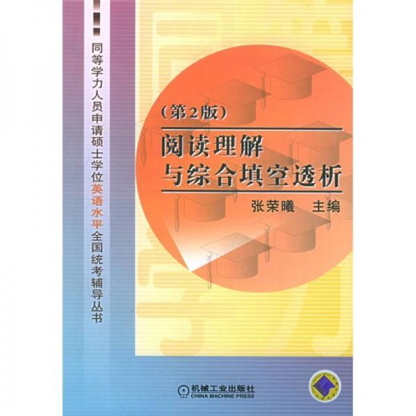阅读理解与综合填空透析(第2版)