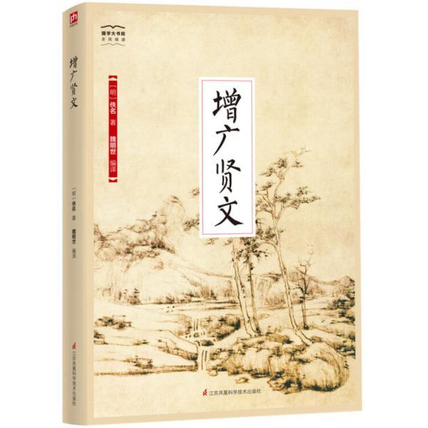 国学大书院系列:增广贤文