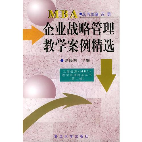 企业战略管理教学案例精选——工商管理(MBA)教学案例精选.(第二辑)