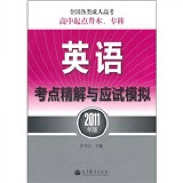 全国各类成人高考·高中起点升本、专科:英语考点精解与应试模拟(2011年版)