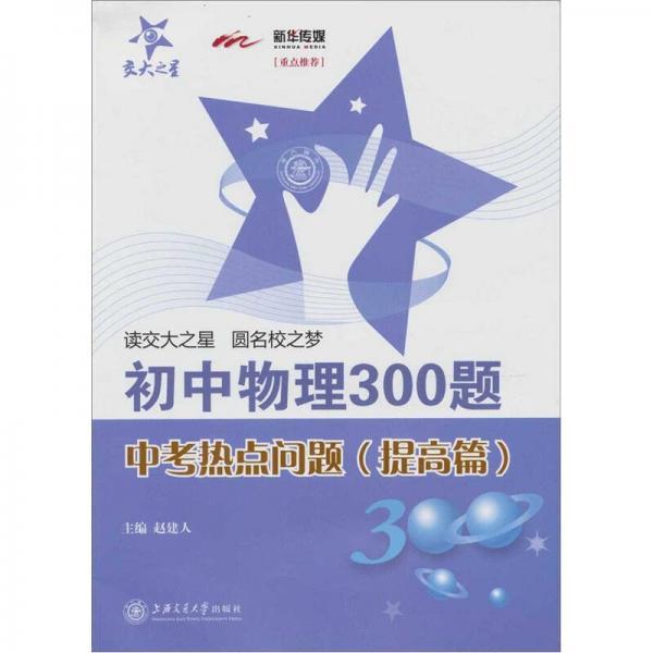 交大之星·初中物理300题:中考热点问题(提高篇)