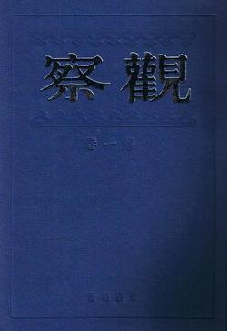 观察(全六卷)