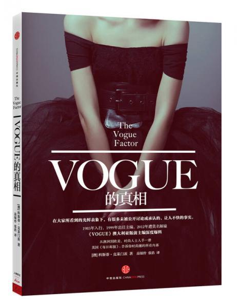 Vogue的真相