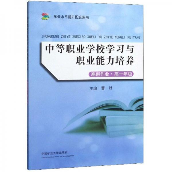 中等职业学校学习与职业能力培养(寒假作业高1年级)/学业水平提升配套用书