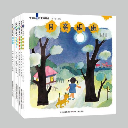 中国儿童散文诗画丛(全8册)