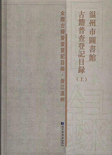 温州市图书馆古籍普查登记目录(套装共2册)