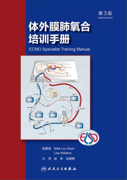 体外膜肺氧合培训手册(第3版)