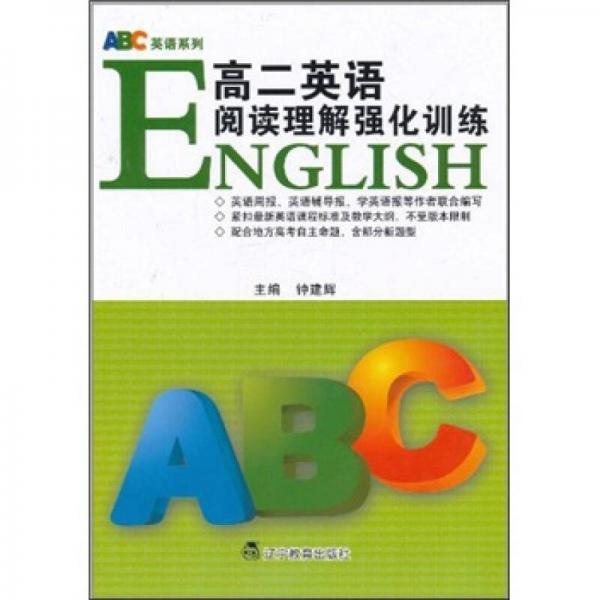 ABC英语系列:高二英语阅读理解强化训练