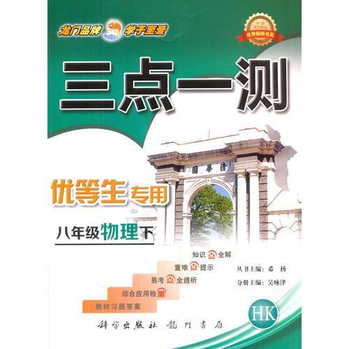 2016春三点一测八年级物理(下)(HK)  沪科版
