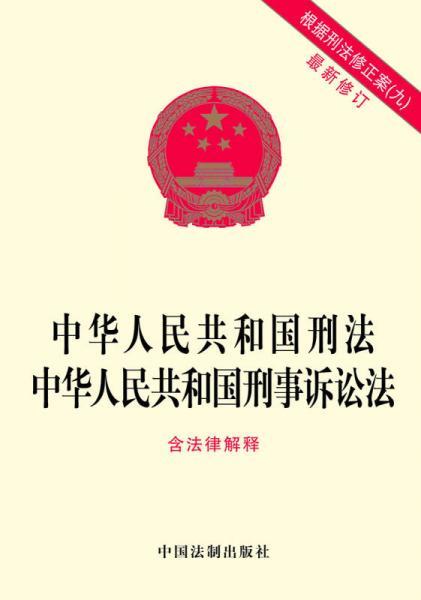 中华人民共和国刑法   中华人民共和国刑事诉讼法(最新修订 含法律解释)