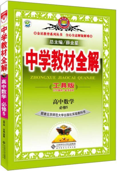 金星教育系列丛书·中学教材全解工具版:高中数学(必修5 北京师大版 2015年)