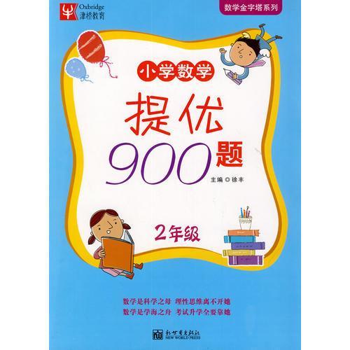 小学数学提优900题 2年级